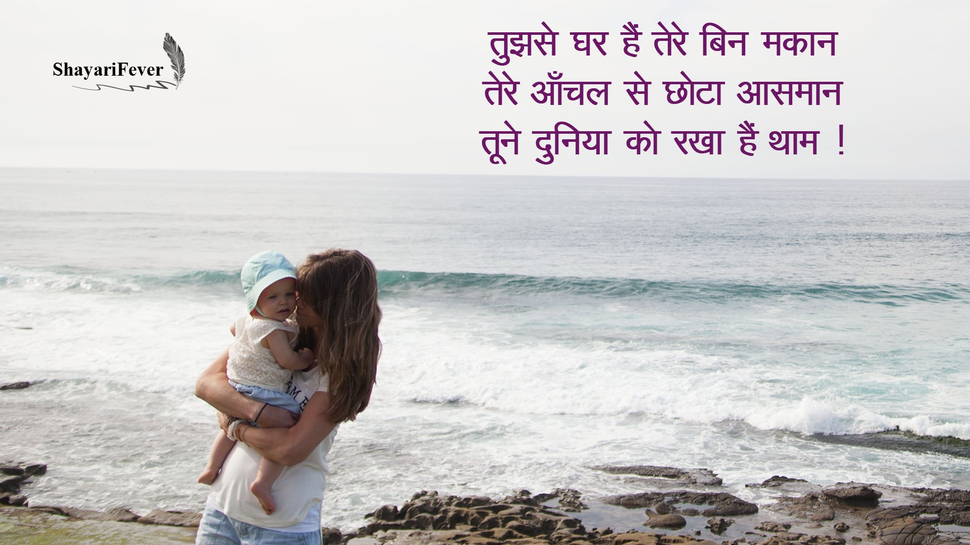 Best Poem For Mother In Hindi