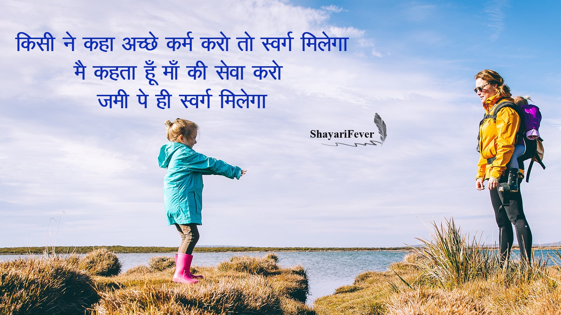 Quotes On Mother In Hindi With Image