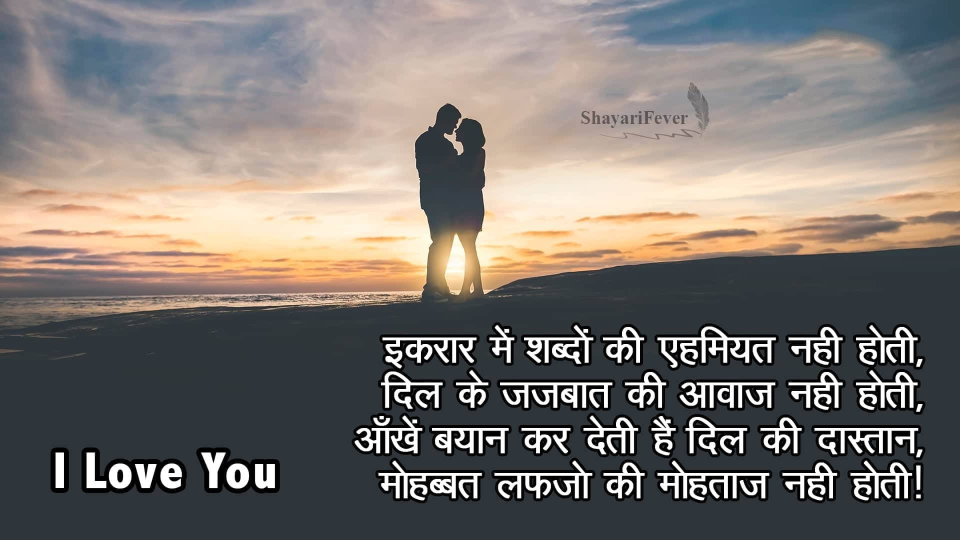 True Love Shayri