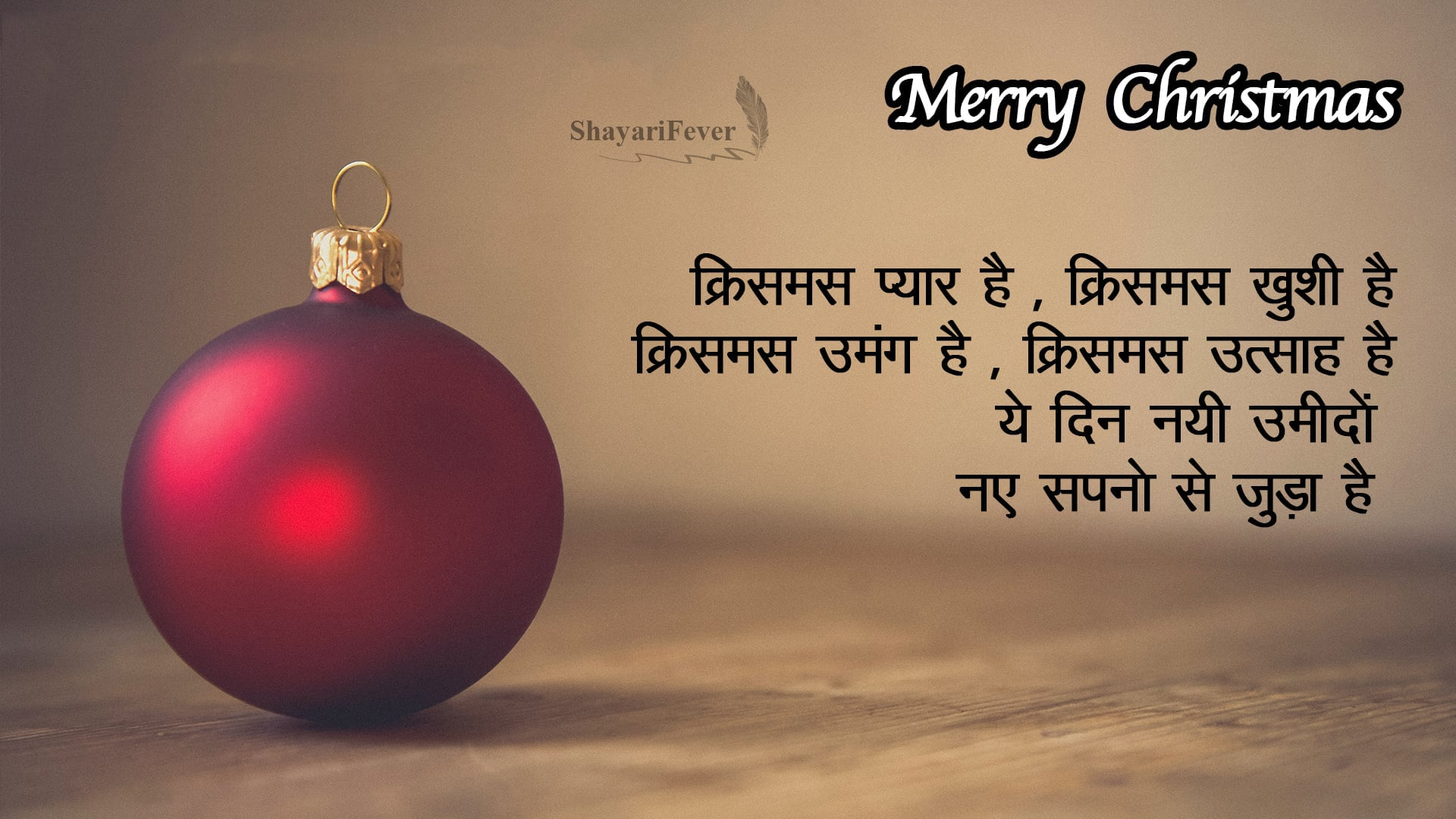Christmas Hindi Wishes 2018