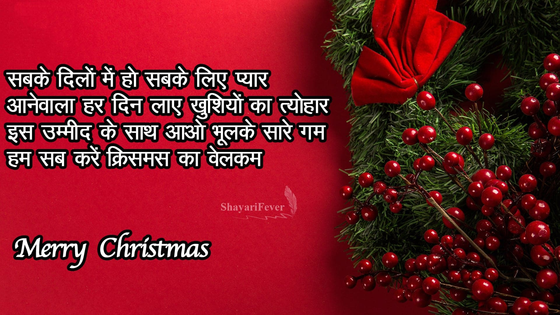 Christmas Wishes hindi 2018