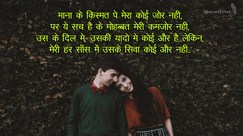 Real Love Heart Touching Shayari