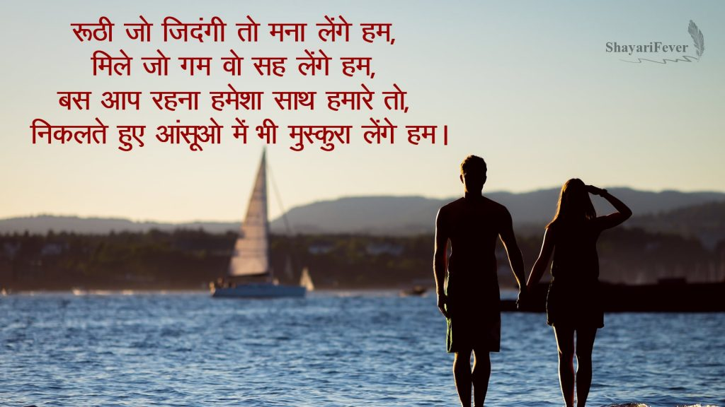 True Love Shayari