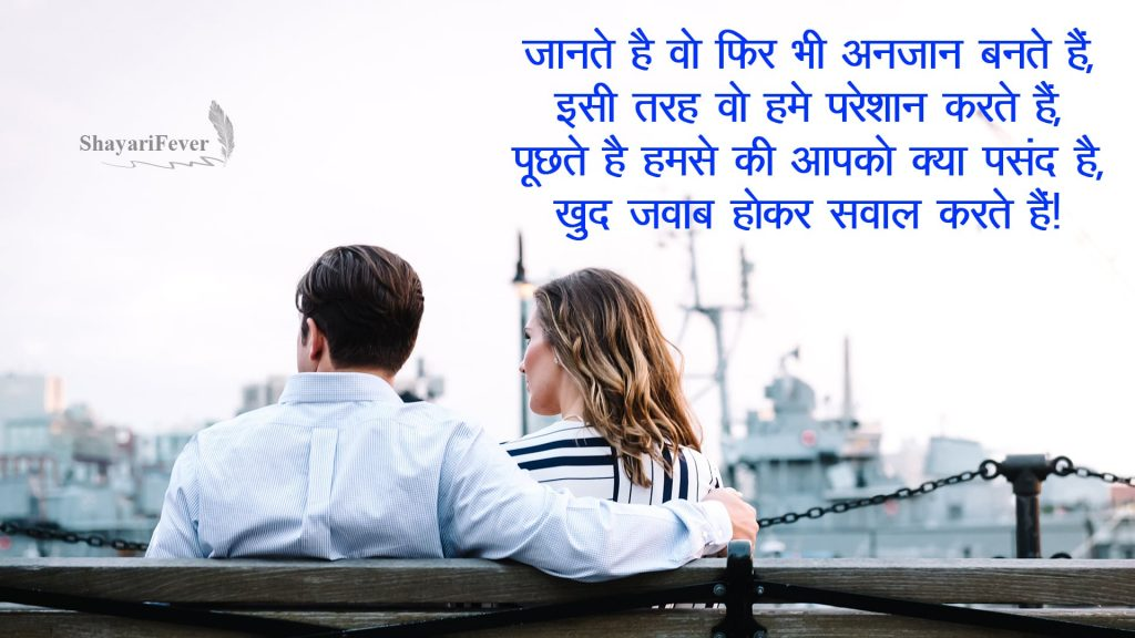 True Love Shayari On Life