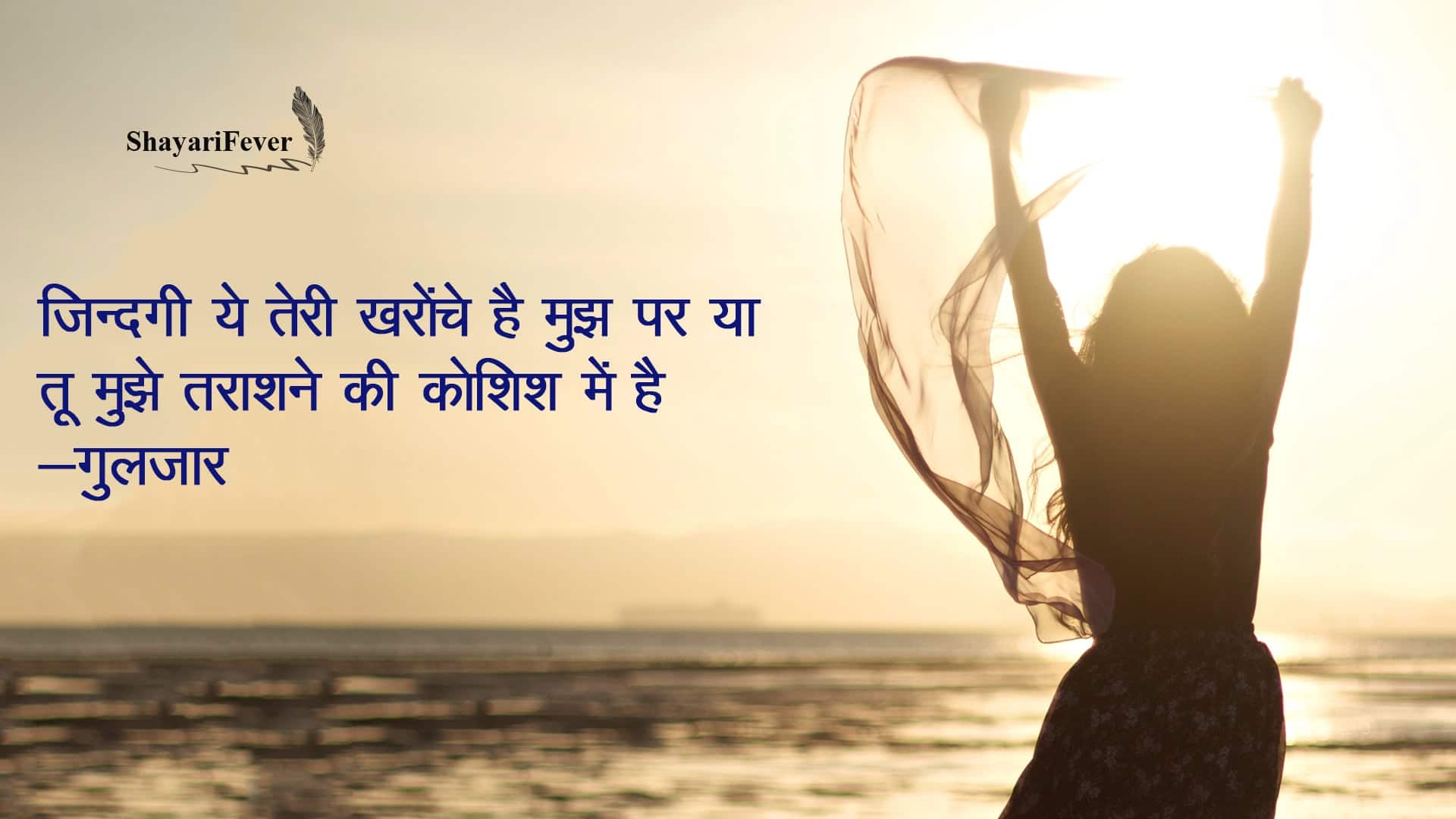 Motivational Shayari By Gulzar | Inspiring Quotes By Gulzar