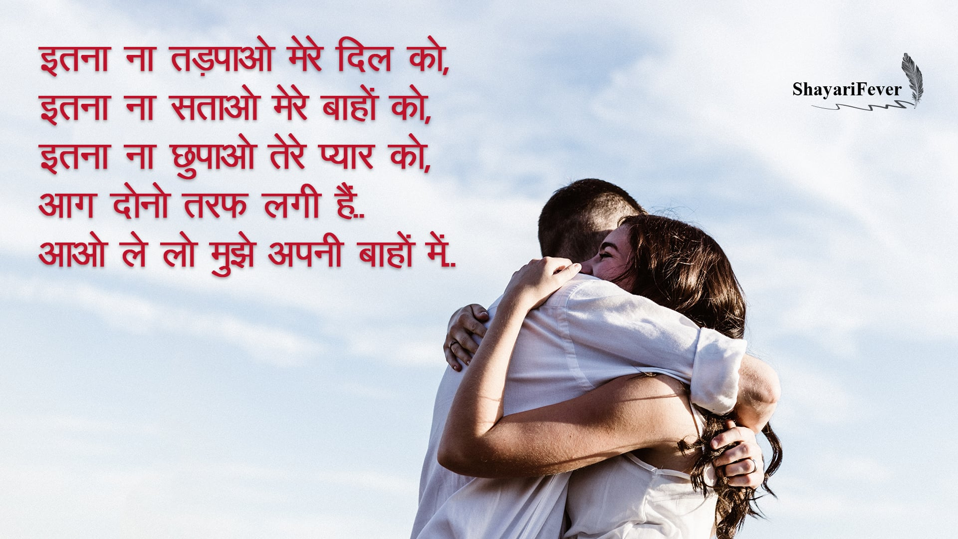 Hug Day Shayari In Hindi 2019