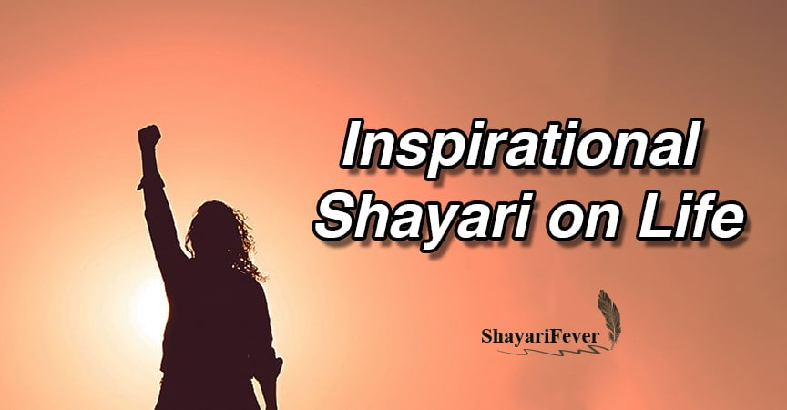 Inspirational Shayari On Life