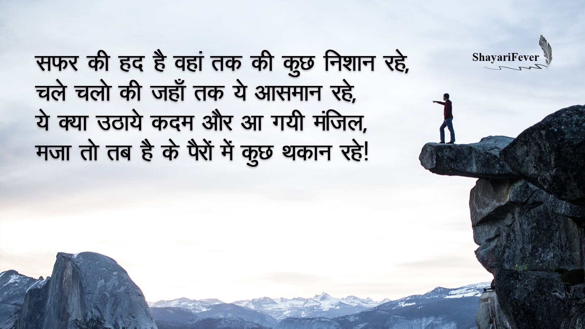 Inspirational Shayari On Life Wishes