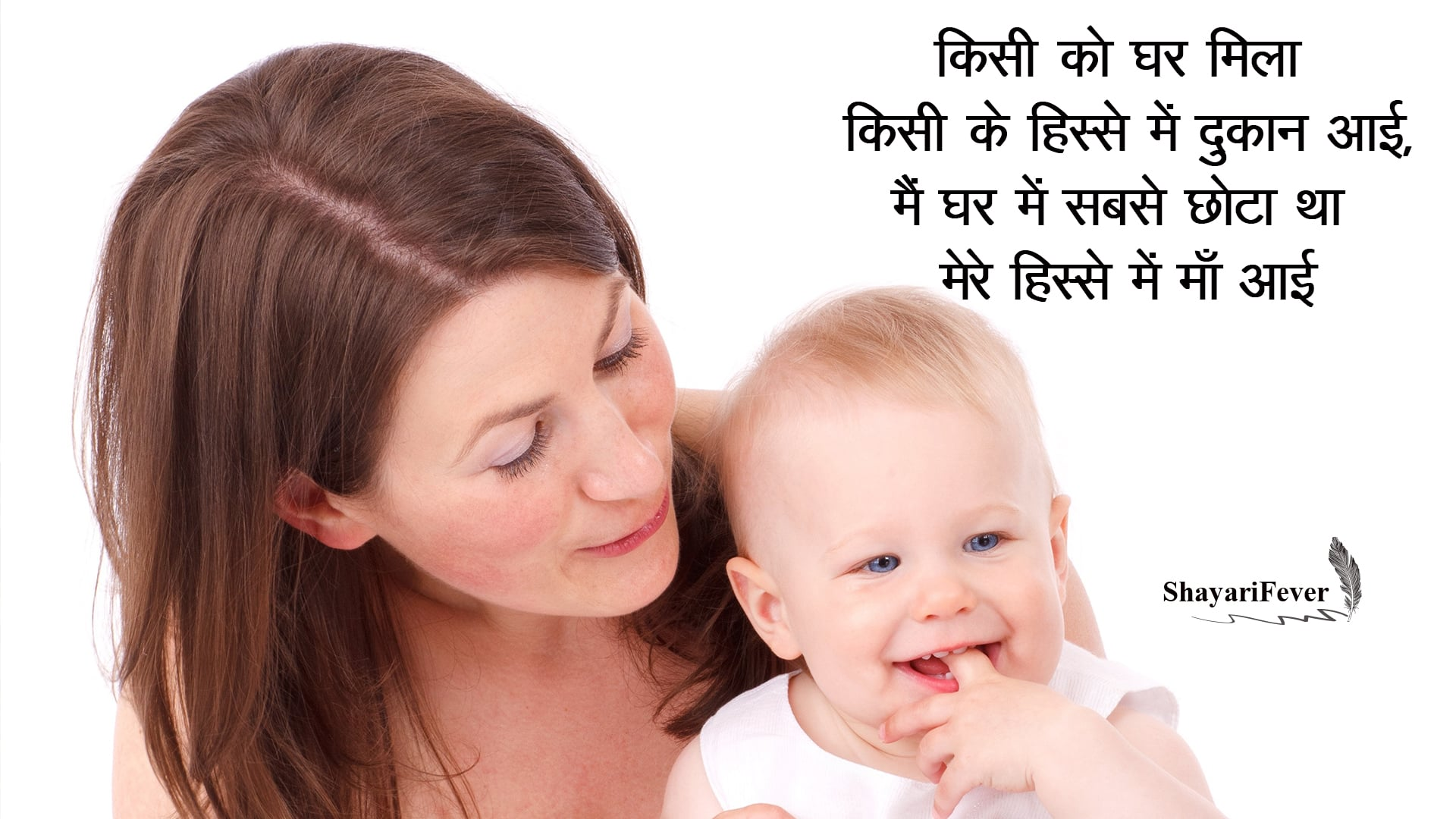 Mother Day Status In Hindi Font