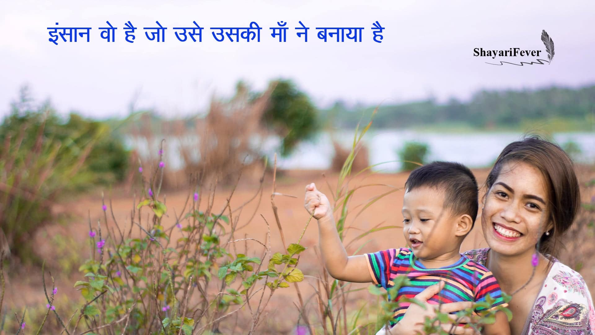 Small Poem On Mother In Hindi