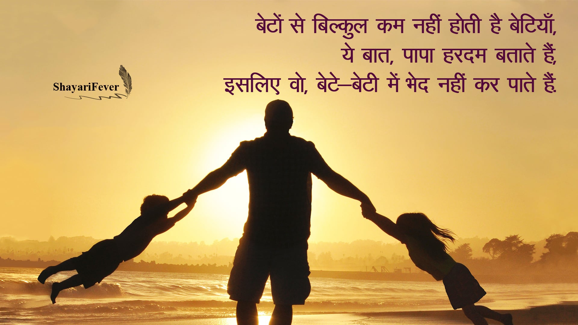 beautiful daughter quotes and image hindi