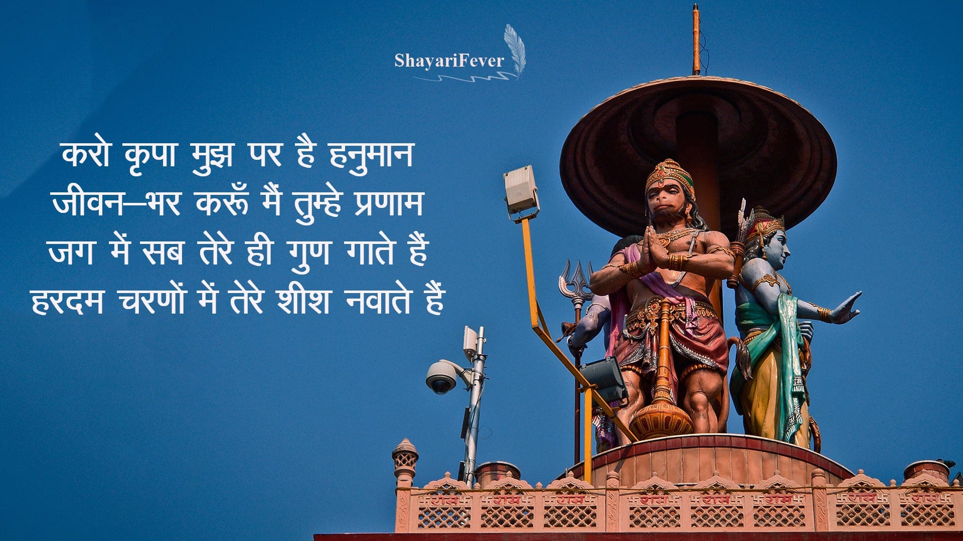 Wishes For Hanuman Jayanti
