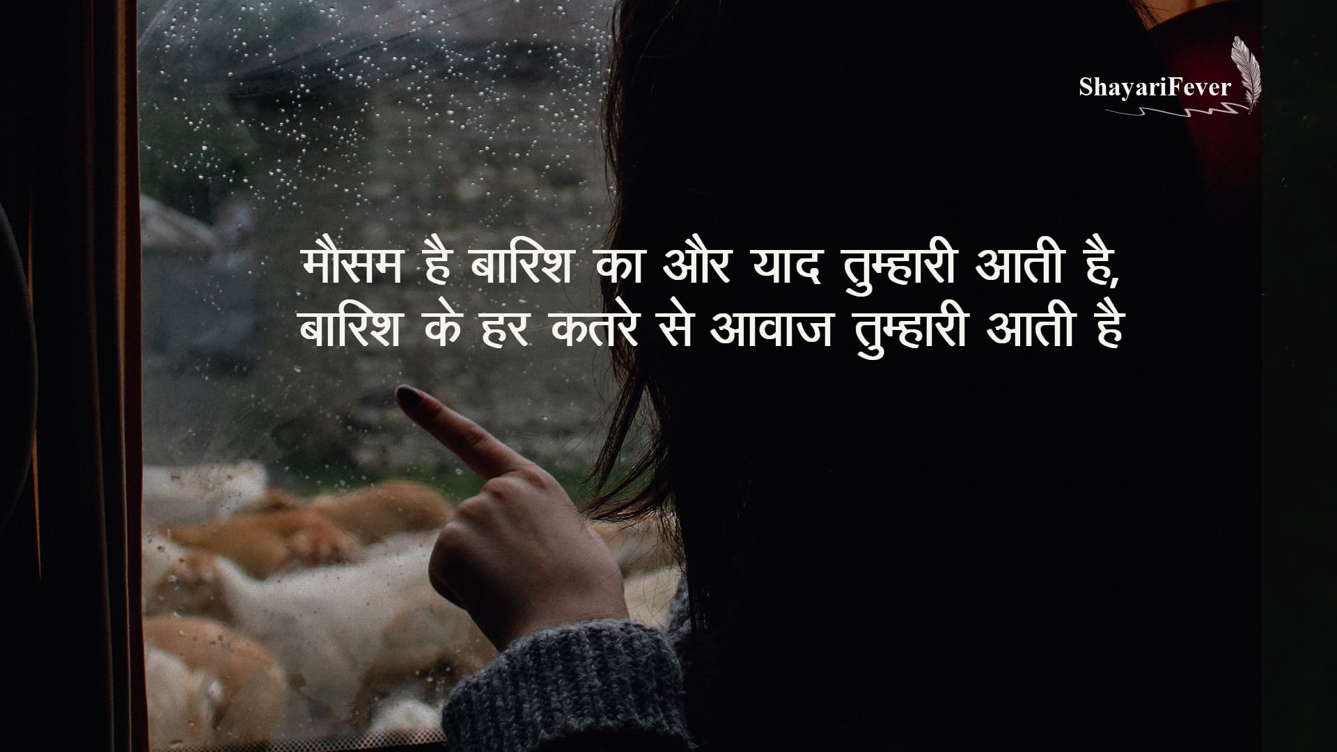 Barish Shayari For Girlfriend