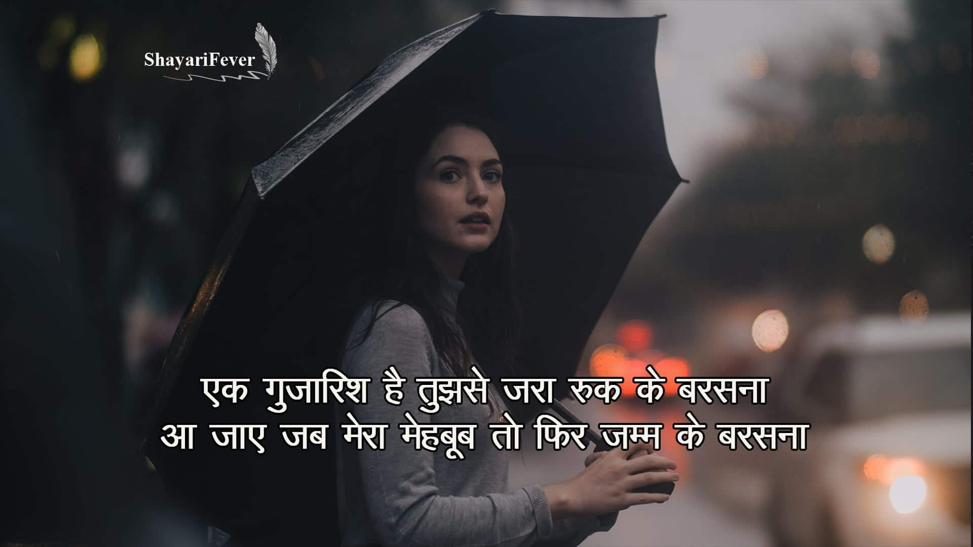 Barish Shayari Girlfriend
